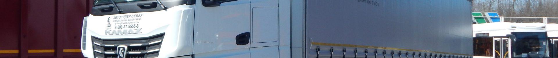 «КАМАЗ» выпустил новый шторный полуприцеп